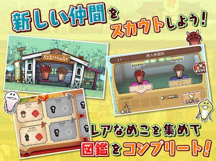Screenshot 3: Nameko no Su | Japanese