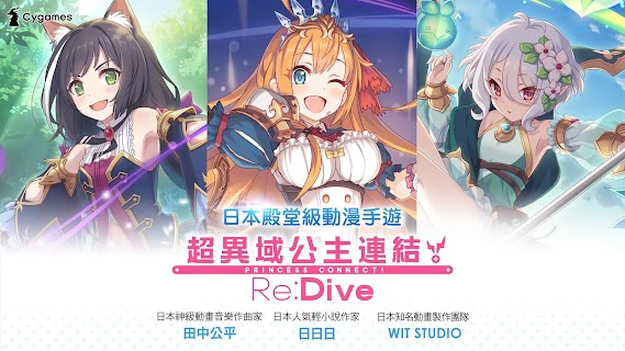 Screenshot 1: Princess Connect! Re:Dive | จีนดั้งเดิม