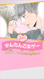 Screenshot 4: Easy Otome Game with 2 Choices Fall in Love Game