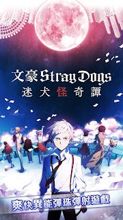 Screenshot 1: Bungo Stray Dogs: Tales of the Lost | versión QooApp