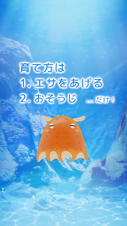Screenshot 2: Octopus Growing Game