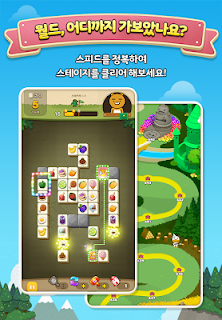 Screenshot 2: 프렌즈사천성 for kakao
