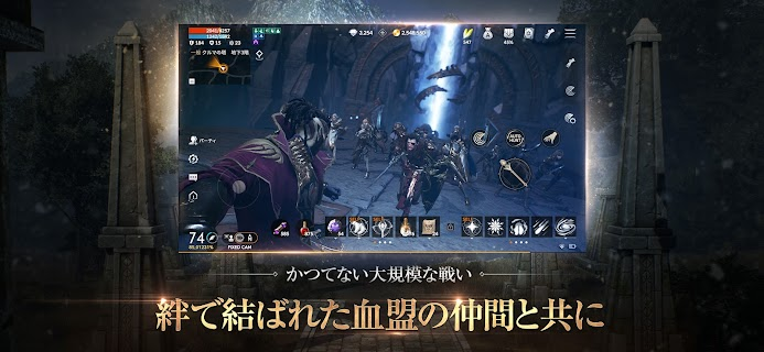 Screenshot 4: Lineage 2M | Japanese