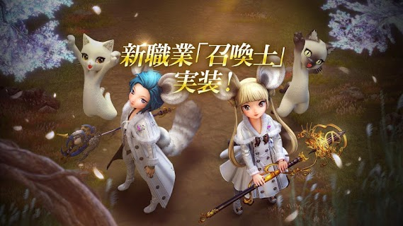 Screenshot 1: Blade & Soul: Revolution | ญี่ปุ่น