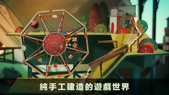 Screenshot 4: 爺爺的城市
