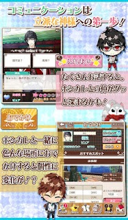 Screenshot 4: Dream Boyfriend -Astral Days- | Japanese