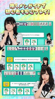 Screenshot 3:  The Top of NMB48 Mahjong!