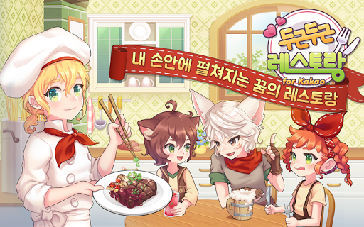 Screenshot 1: My Secret Bistro | Korean