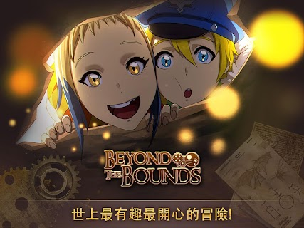 Screenshot 1: 超越境界 Beyond The Bounds