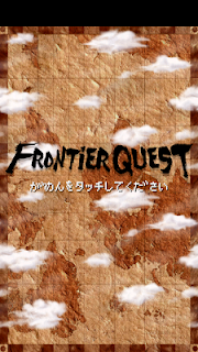 Screenshot 1: Frontier Quest