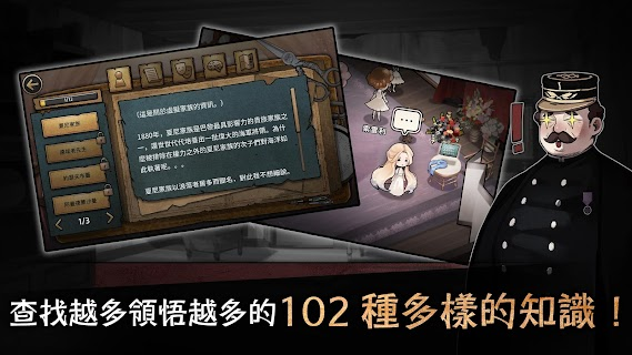 Screenshot 3: MazM:歌劇魅影