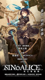 Screenshot 1: SINoALICE | Traditional Chinese