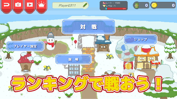Screenshot 3: 雪球大戰DX