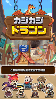 Screenshot 1: Kaji Kaji Dragon