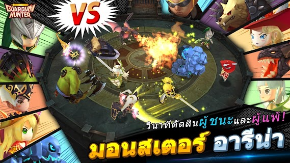 Screenshot 4: Guardian Hunter | โกลบอล