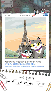 Screenshot 3: Catstar ~Cat's Trip~