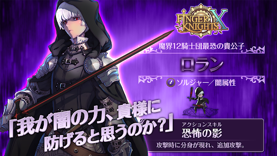 Screenshot 4: フィンガーナイツクロス(FINGER KNIGHTS X)