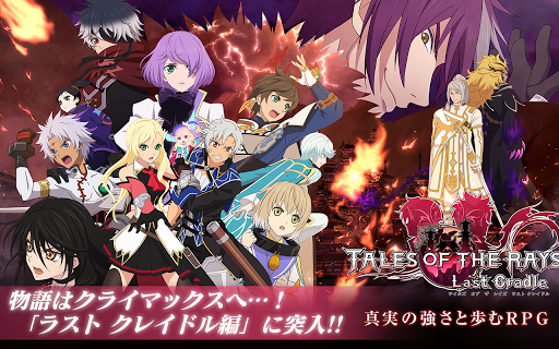 Screenshot 1: Tales of the Rays | Japanese