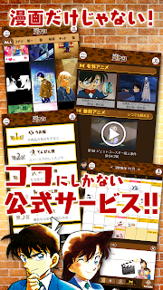 Screenshot 2: Detective Conan Official App