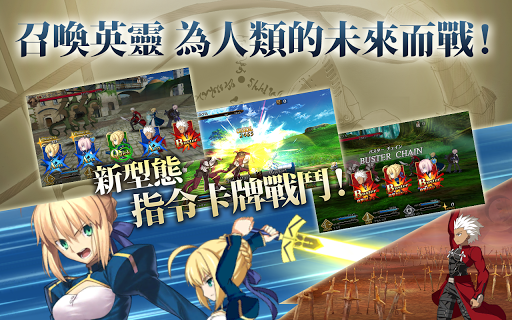 Screenshot 3: Fate/Grand Order | Traditional Chinese