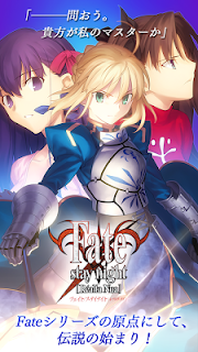 Screenshot 1: Fate/stay night [Realta Nua]