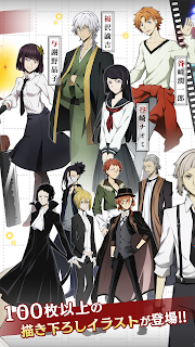 Screenshot 3: Bungo Stray Dogs: Tales of the Lost | ญี่ปุ่น