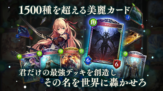 Screenshot 4: Shadowverse | Japanese