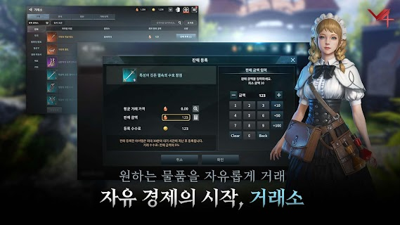 Screenshot 4: V4 | Coreano