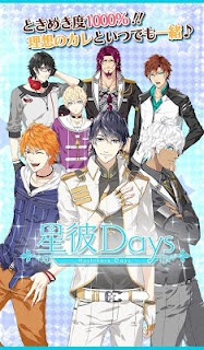 Screenshot 1: Dream Boyfriend -Astral Days- | Japanese