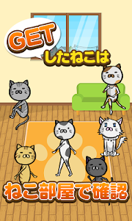 Screenshot 4: ねこ穴